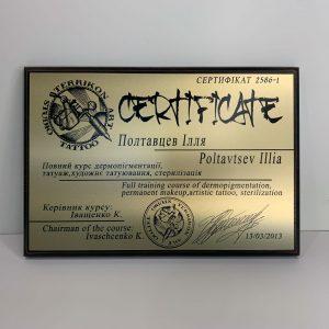 Сертификат металический
