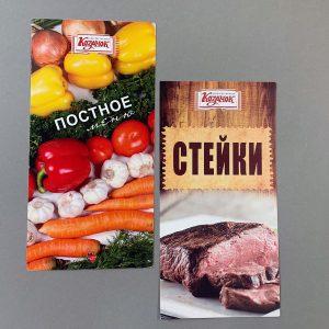 Буклет стейк меню
