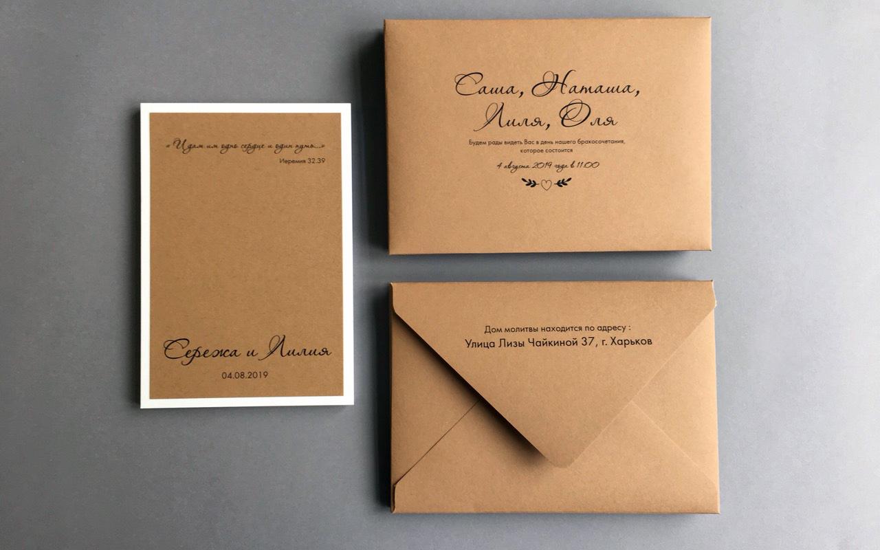 пригласительные с конвертом