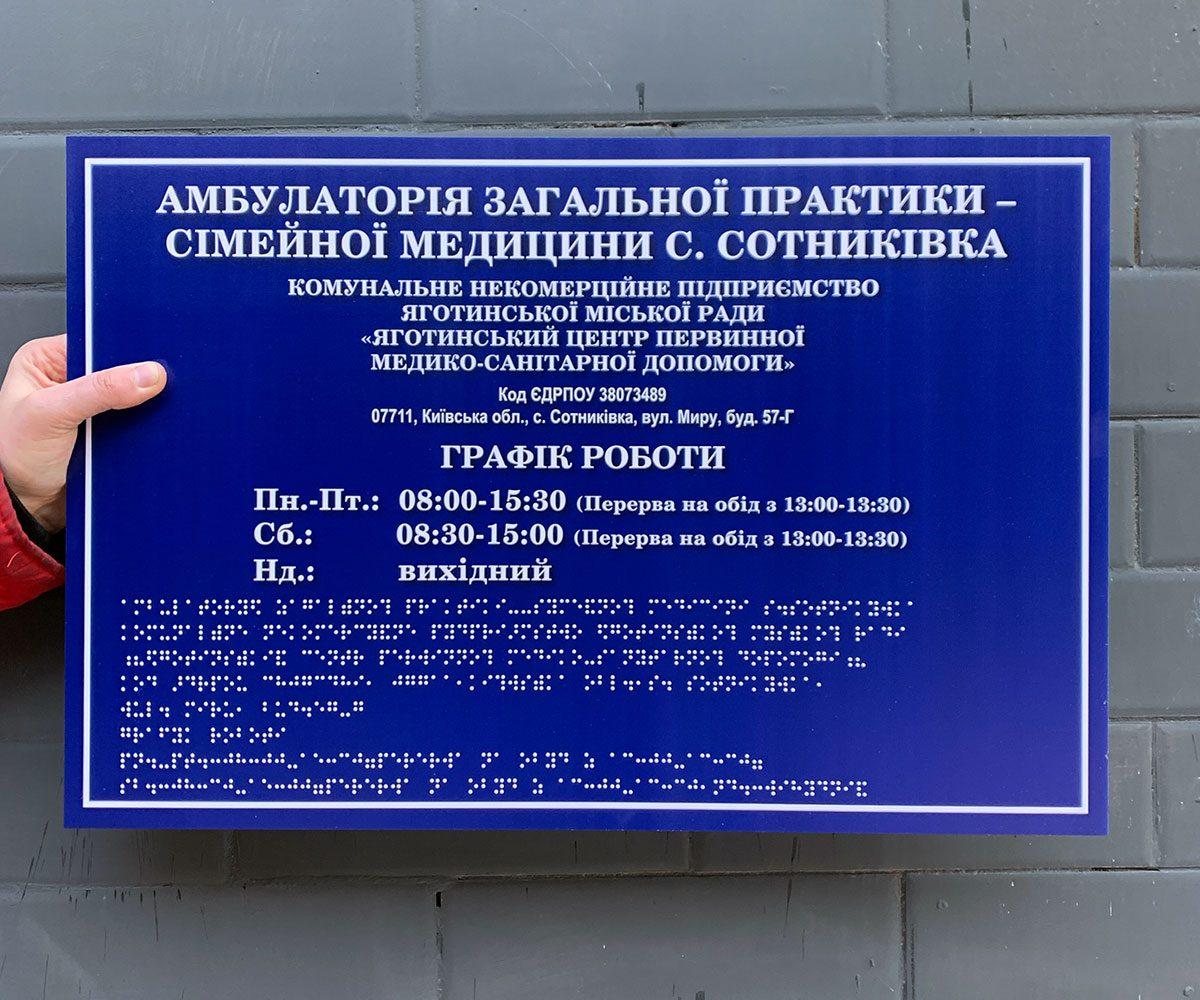 табличка фасадный с шрифтом браиля