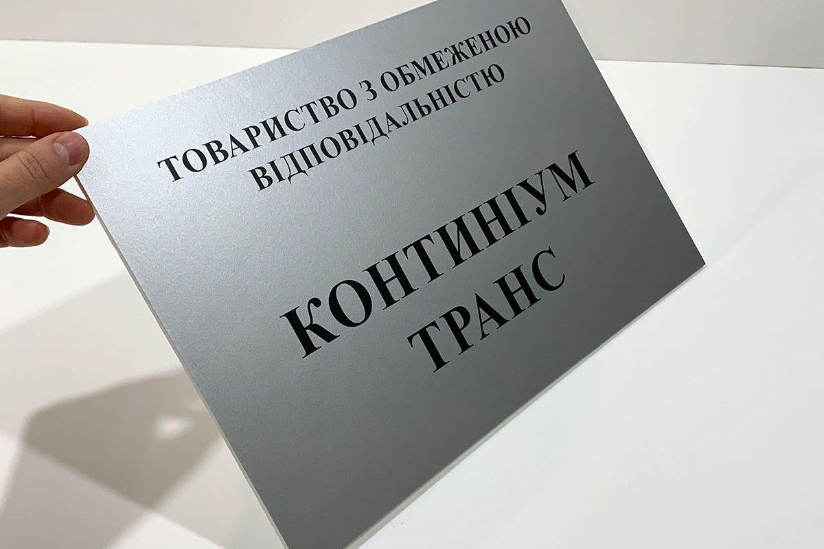 металическая табличка фасадная