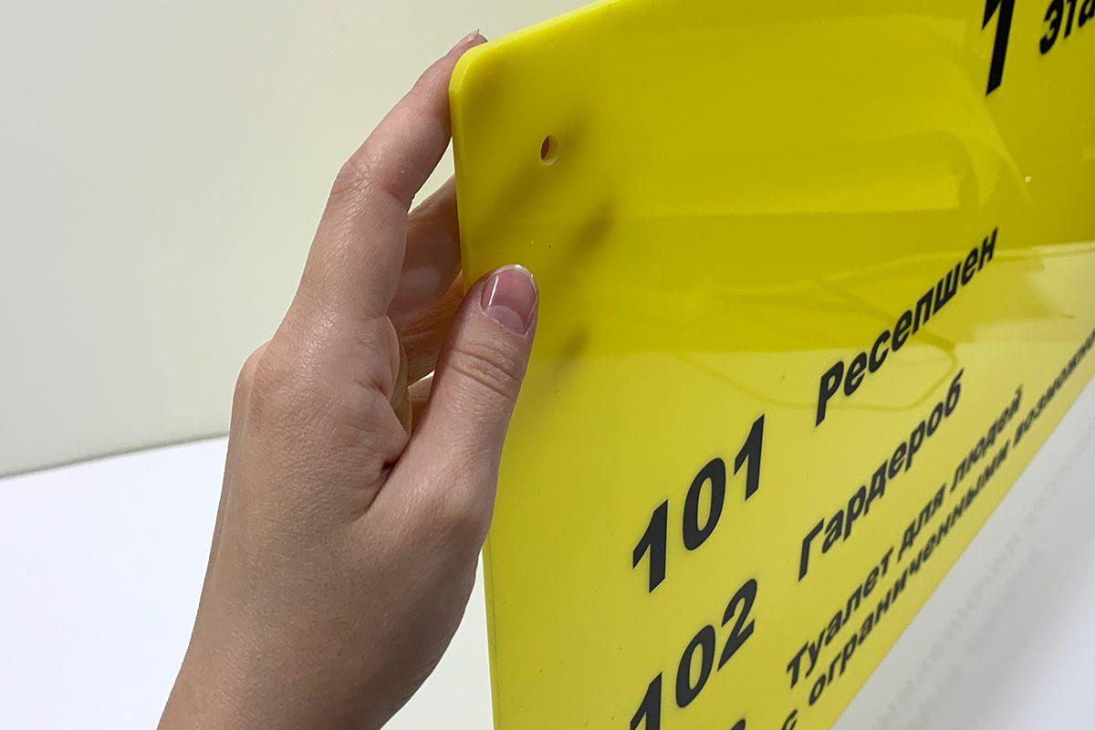 акриловая желтая табличка с держателями