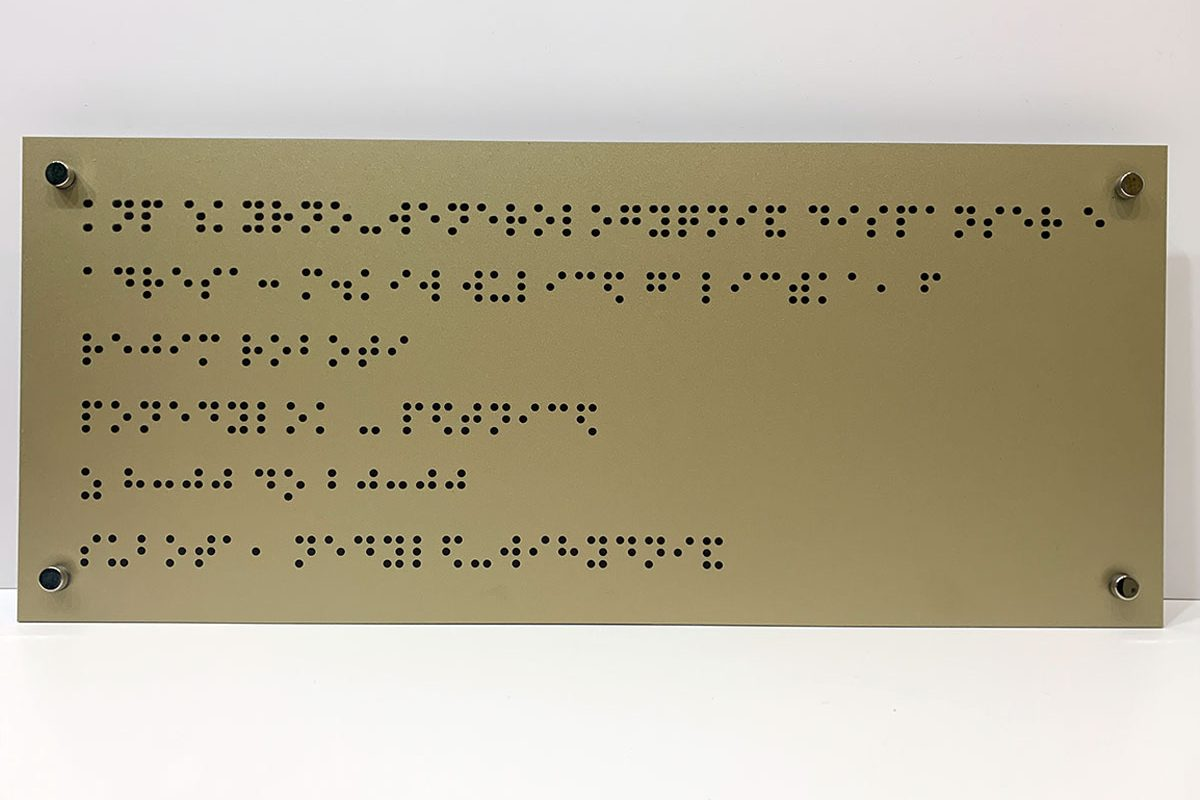 табличка входная с шрифтом браиля