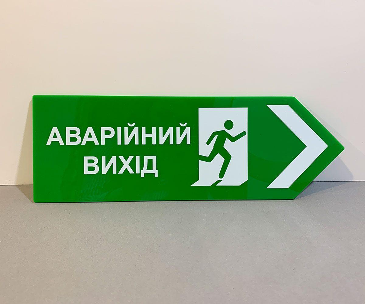 акрил зеленый табличка указатель
