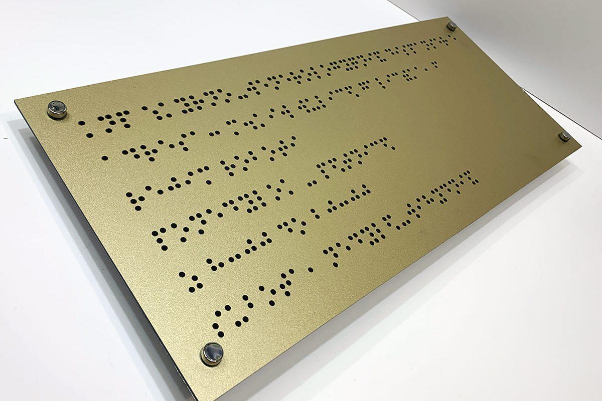 табличка золотая с шрифтом браиля
