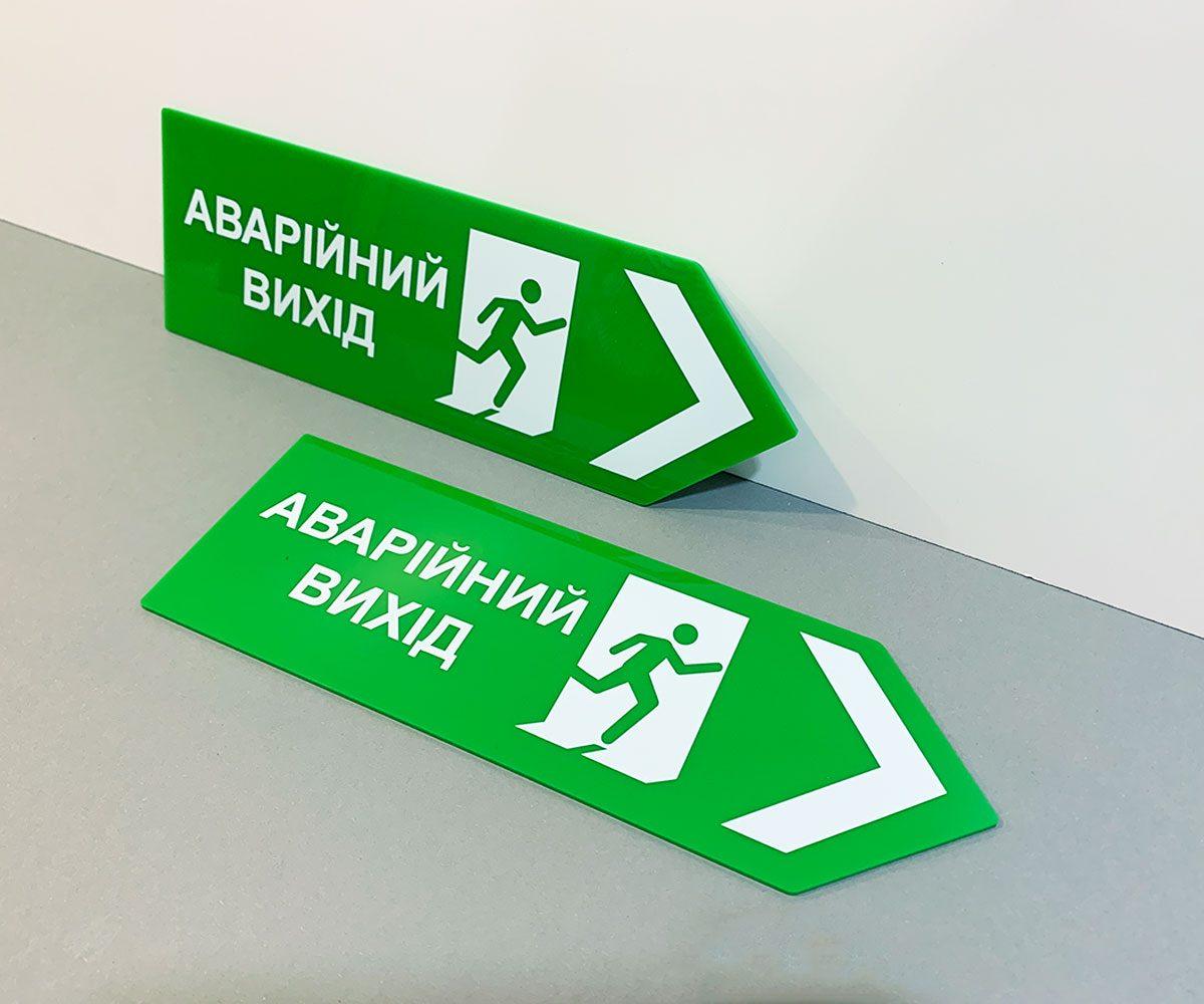 табличка аварийный выход