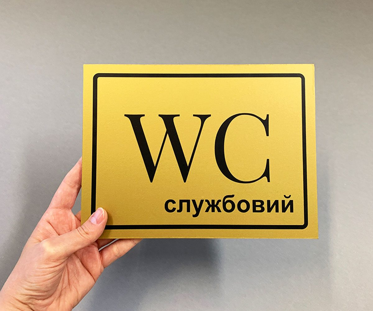 информационная табличка золото