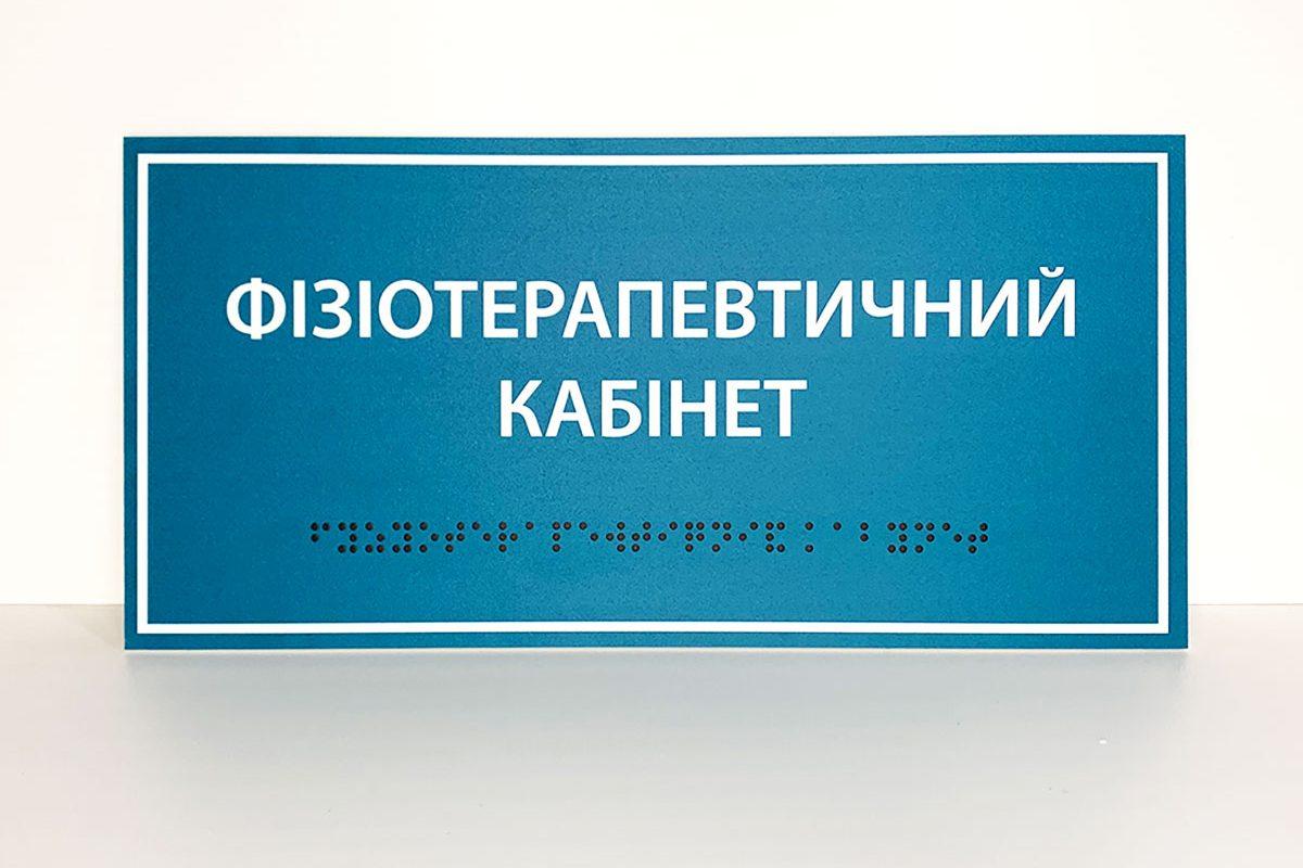 табличка медицинская с шрифтом браиля