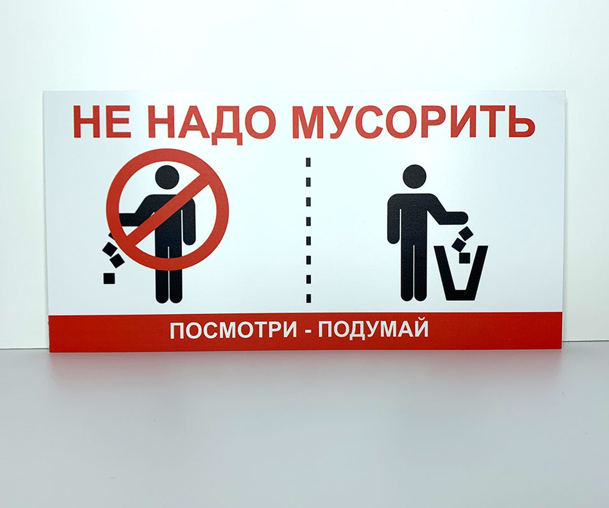 табличка на ПВХ не мусорить