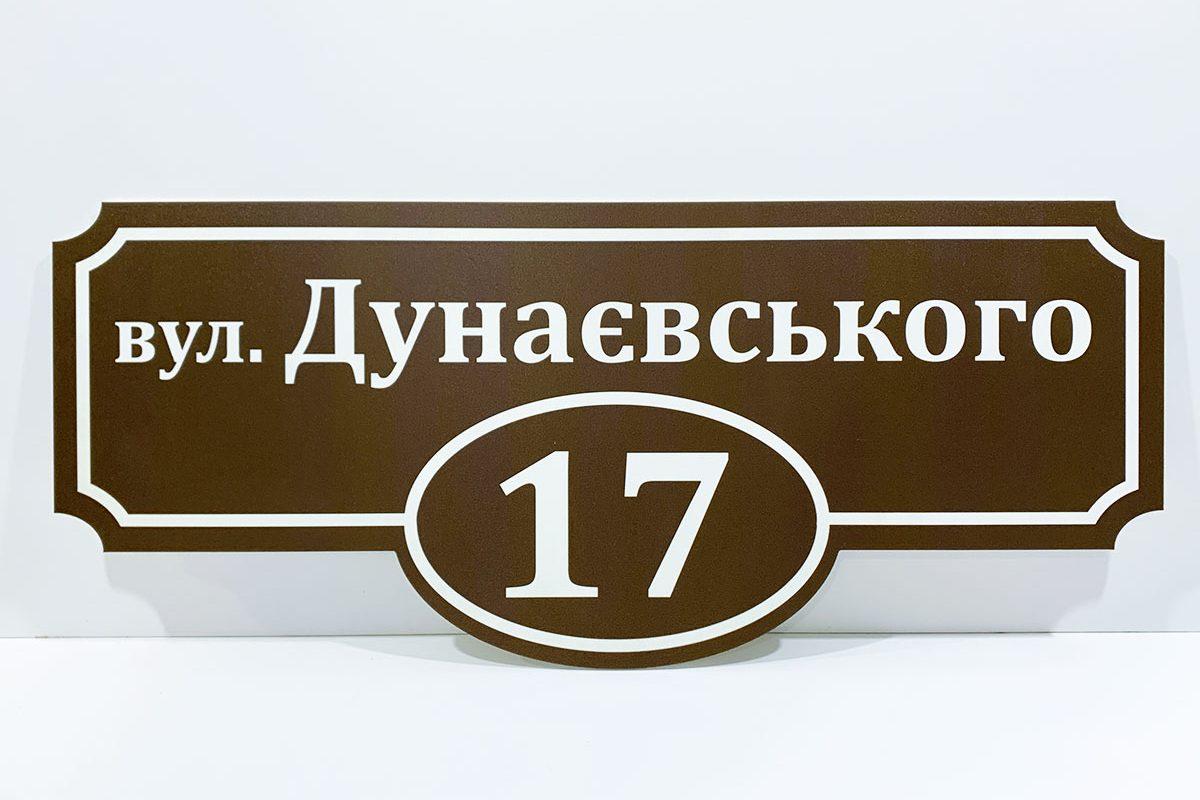 адресная металическая табличка