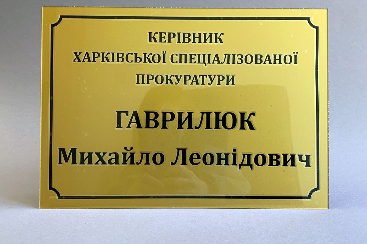 табличка на двери золото