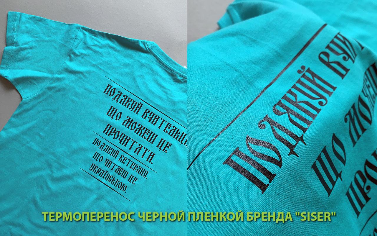 T Shirt Print1