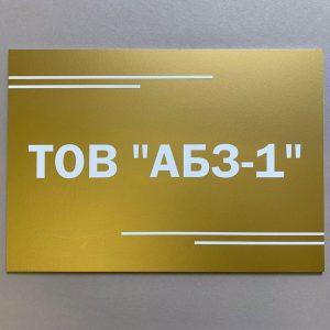 Табличка офисная золота на пластике