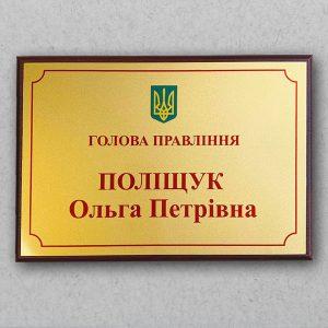 Табличка золотая металическая