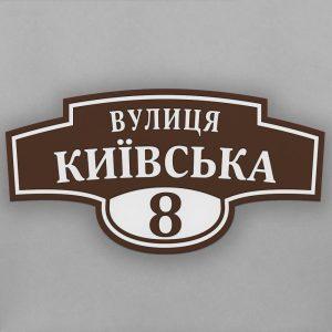 Адресная табличка для дома коричневая