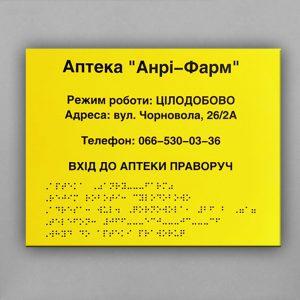 Печать на ПВХ с шрифтом браиля