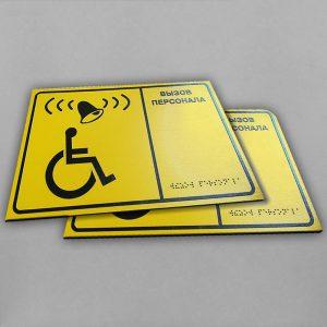 Объемные таблички для слепых