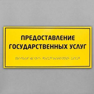 Табличка пластиковая с шрифтом браиля