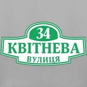 Табличка для частного дома адресная зеленая с Уф печатью