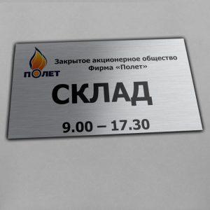 металическая табличка на склад