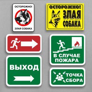 информационные таблички на ПВХ