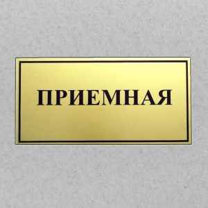 табличка в приемную золотая