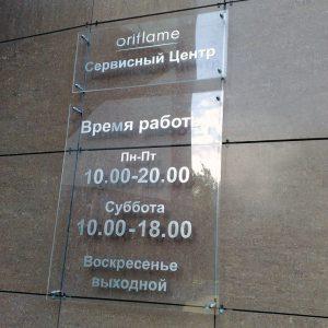 Табличка офисная с режимом работы